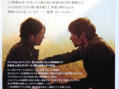 長谷川辰雄(オダギリジョー)とキム・ジュンシク(チャン・ドンゴン)
