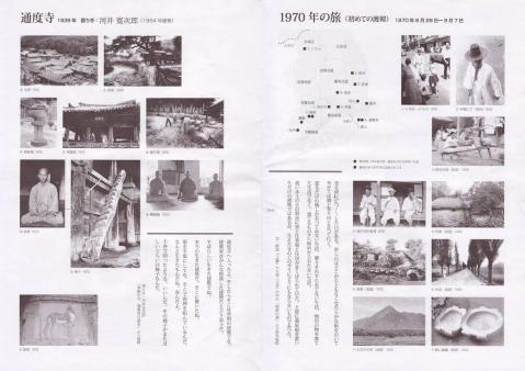「柳宗悦 河井寬次郎 濱田庄司が歩いた道 韓国をふたたび歩く」資料