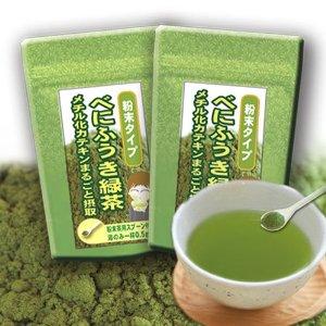 木村園 粉末べにふうき緑茶