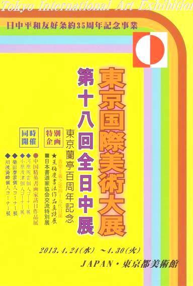 第18回 全日中展・東京国際美術大展