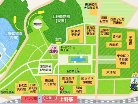 上野公園 博物館・美術館