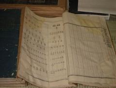 王義之 家系記録帳