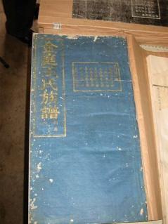 王義之 家系記録帳 表紙