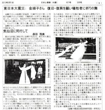 日本と朝鮮(付録)837号 5月号 気仙沼に同行して 森田雅美