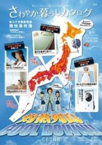 セシール さわやか暮らしカタログ 灼熱列島日本をクールダウン