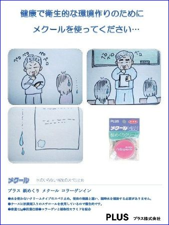 メクール健康ポスター