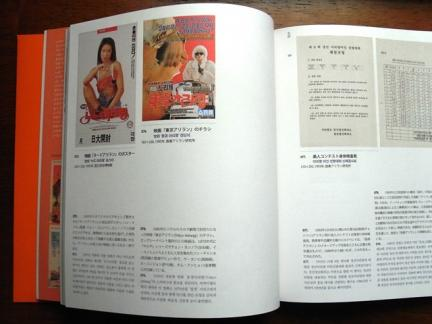 アリラン-The soul of Korea-展 冊子 4
