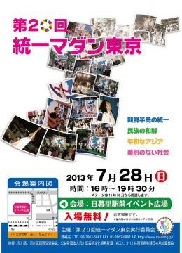 第20回統一マダン東京