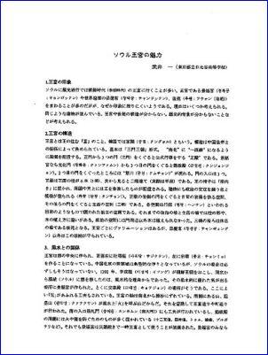 2013.8.7 ソウル王宮の魅力 資料 武井一
