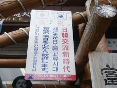富士山五合目 日韓交流の看板