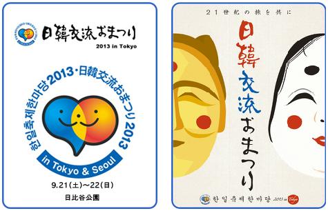 日韓交流おまつり(한일축제한마당) 2013 in Tokyo