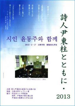 尹東柱とともに・2013 プログラム&参考資料