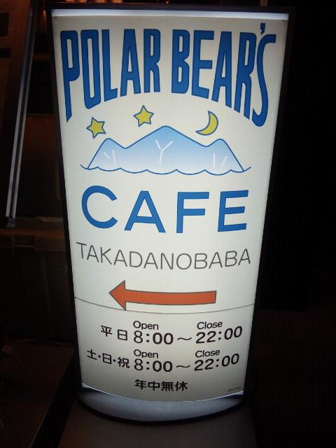 20130226高田馬場シロクマカフェ10
