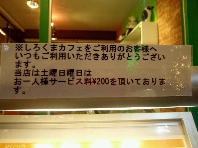 20130226高田馬場シロクマカフェ11
