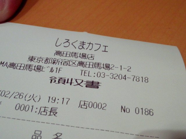 20130226高田馬場シロクマカフェ5