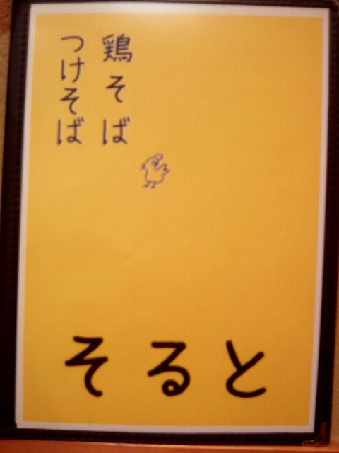 20130323下北沢そると1