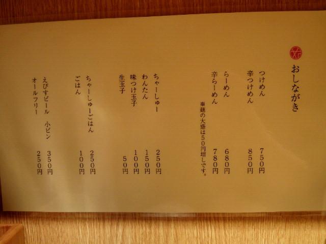 20130331上町ぬかじ1
