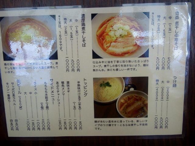 20130702経堂ごうかく1