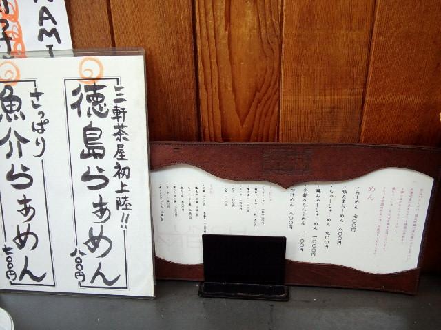 20130727三軒茶屋SANCHA FUKAMI1
