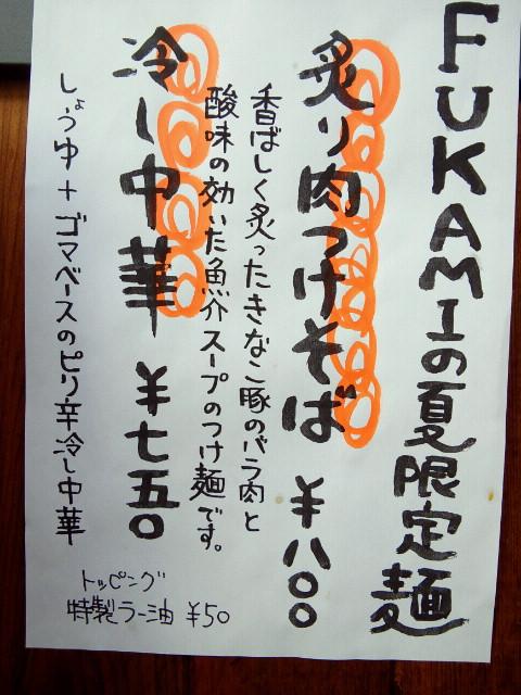 20130727三軒茶屋SANCHA FUKAMI2