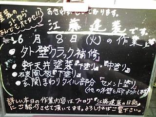 20100608171620.jpg
