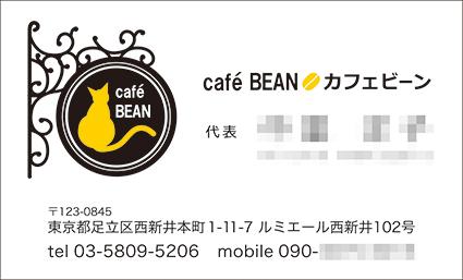 00cafebean_meishi_omote02.jpg