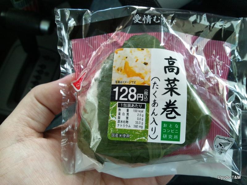 Hasil gambar untuk 高菜巻き たくあん入り