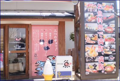 海鮮蔵 魚魚魚 (ぎょぎょぎょ)