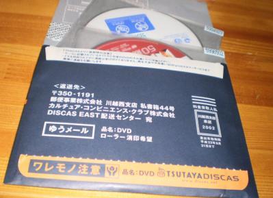 TSUTAYA DISCAS2