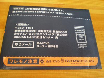 TSUTAYA DISCAS3