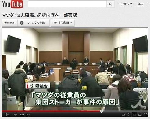 マツダ事件・初公判(TBS News iより)