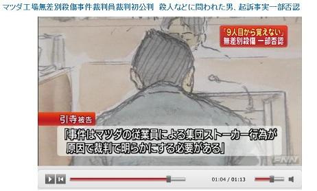 マツダ事件・初公判(FNNサイトより)