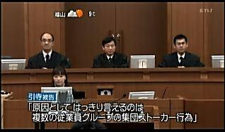 マツダ事件公判(広島テレビ2012年2月16日)