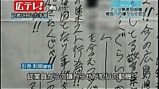 マツダ事件公判(広島テレビ2012年2月14日)