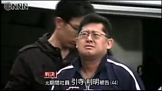 マツダ事件・地裁判決