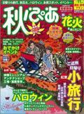 2011 秋ぴあ(首都圏版)