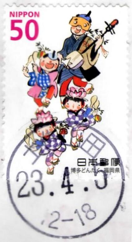 福岡博多どんたく「23.4.5」の日付印