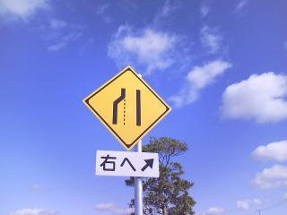 国道195号あけぼの街道にある警戒標識