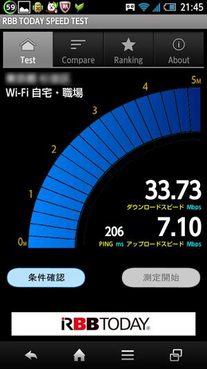 WiFi スピードテスト