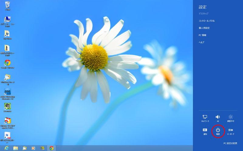 win8_setting_800px.jpg
