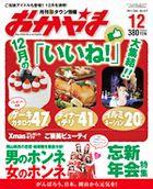 201112okayama_top.jpg