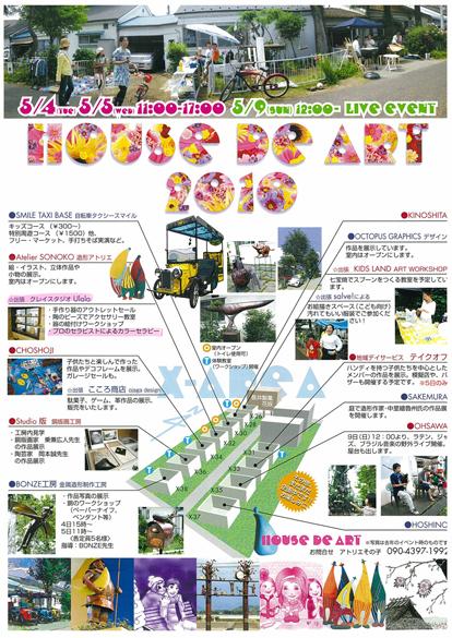 HOUSE DE ART2-1