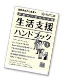 生活支援ハンドブックNo.2