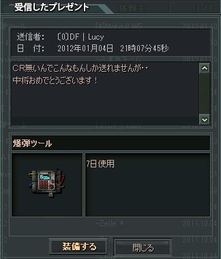 2012-01-10 18-01-07