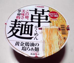 革麺 黄金鶏油の塩らぁ麺