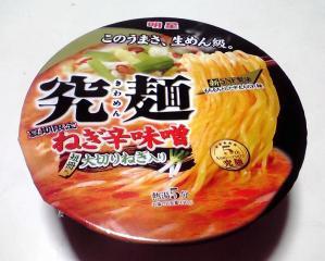 究麺 夏期限定 ねぎ辛味噌
