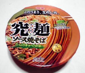 究麺 ソース焼そば(2013年)