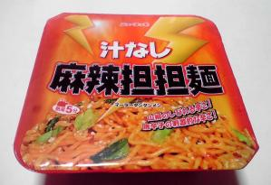 汁なし麻辣担担麺