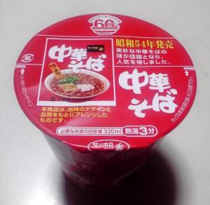 創業60周年記念 中華そば(カップ版)