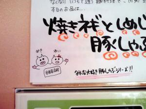綿麺 フライデーナイト Part45 (13/5/24) 焼きネギとしめじの豚しゃぶつけ麺(メニュー紹介にあった絵)